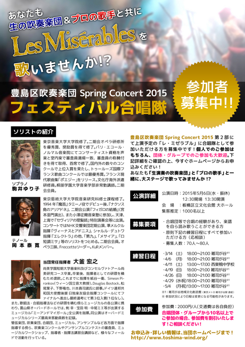 Spring Concert 2015 フェスティバル合唱隊 参加者募集!