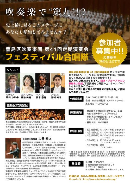 第41回 定期演奏会 フェスティバル合唱隊 参加者募集!